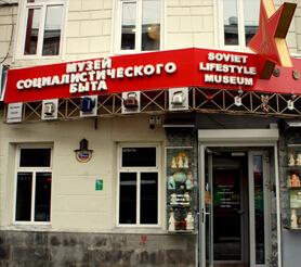 Музей СССР в Казани: адрес, режим работы и стоимость билетов