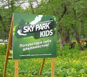 Канатный парк Скай парк в Казани: адрес, режим работы и отзыв